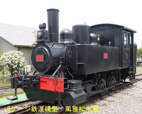 蒸気機関車の車軸配置・0-6-0(ブ...