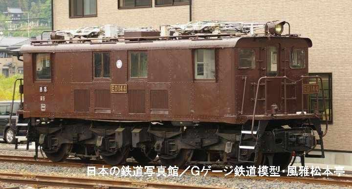 鉄道省・ED14
