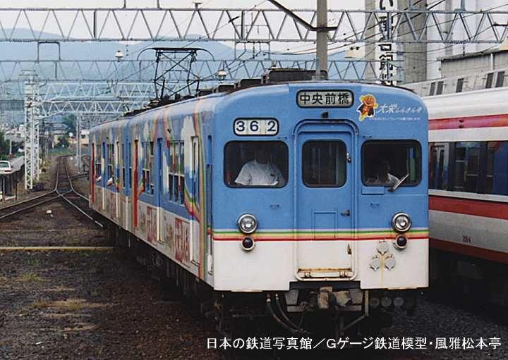 上毛電気鉄道310系